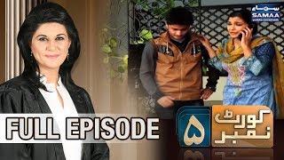 Kirayedaar Ka Ghar Pe Qabza | Court Number 5 | SAMAA TV | 07 JAN 2018