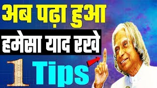 How to Remember What You Read | Student Motivational Videos For Success | पढ़ा हुआ याद कैसे रखे