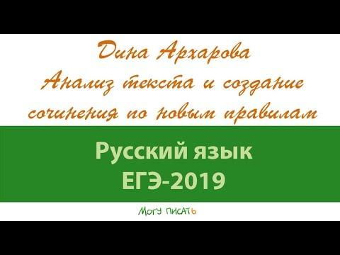 Дина Ивановна Архарова. ЕГЭ-сочинение. Анализ текста Б. Пастернака