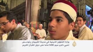 تونس تحيي ذكرى نزول القرآن الكريم