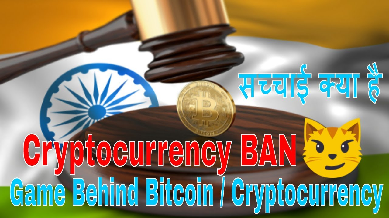 Big Game Behind Bitcoin / Cryptocurrency || RBI Can't Stop Us || We Support Cryptocurrency