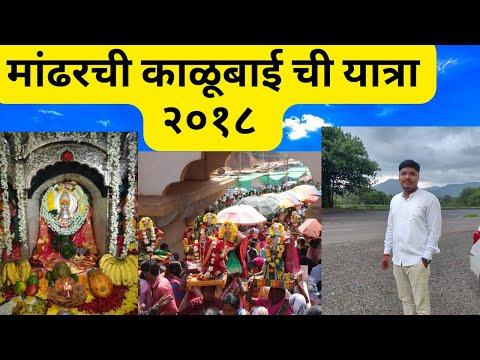 Mandhardevi Kalubai Yatra 2018 TRAILER