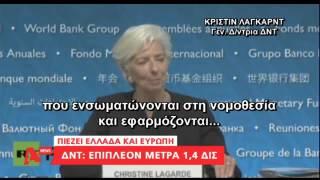 Λαγκάρντ για Ελλάδα