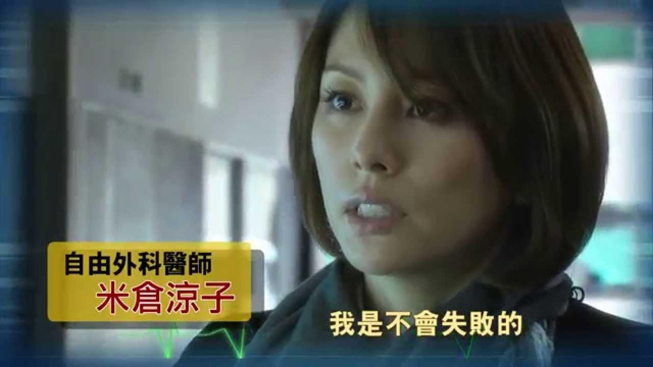 派遣女醫X2 - 再次出擊 - YouTube