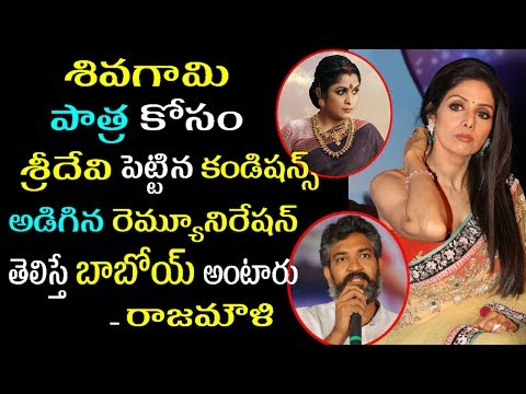 Thumbnail: Shocking Reasons Revealed By Rajamouli On Rejecting Heroine Sridevi For Sivagami Role In Baahubali 2
