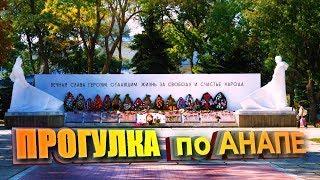 Отдыхаем в Анапе #5 / прогулка по скверу воинской славы