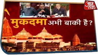 Supreme Court में फिर खुलेगा Ayodhya केस ? देखिए Dangal With Chitra Tripathi