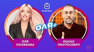 Оля Полякова и Ицхак Пинтосевич Основные секреты успеха