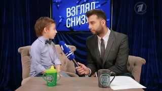 Взгляд снизу. Дети о гимне России. выпуск 27 сентября 2013
