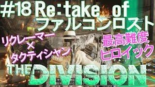 【The Division】実況プレイ #18「リテイク オブ ファルコンロスト」【ヒロイック】