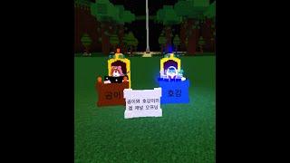 곰이와 호강이의 게임채널 오프닝 영상!