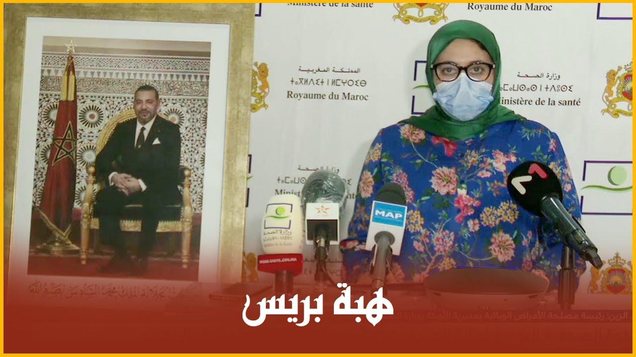 التصريح الصحفي اليومي لوزارة الصحة حول مستجدات مرض كوفيد 19 بالمغرب ليوم السبت 27 يونيو 2020