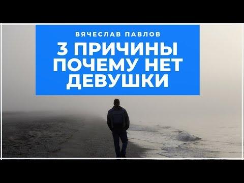 3 ПРИЧИНЫ ПОЧЕМУ У ВАС НЕТ ДЕВУШКИ