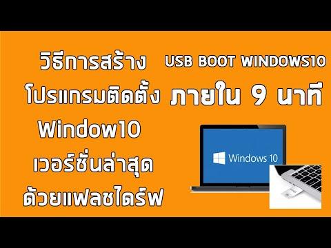 วิธีสร้างโปรแกรม ติดตั้ง Windows10 ด้วย แฟลชไดร์ฟ (USB BOOT WINDOws 10) เวอร์ชั่นใหม่ล่าสุด 2020 !!