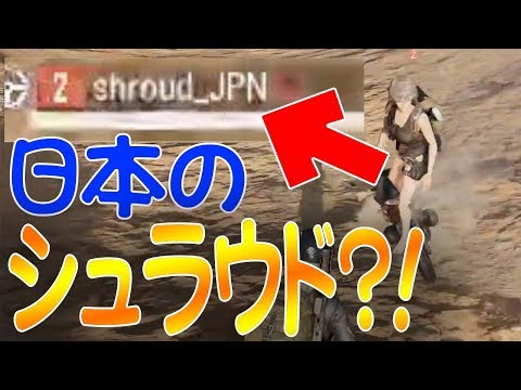 【PUBG】日本のシュラウドと同じチームになって流石に草。。【TUTTI】