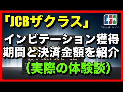jcb ザクラス インビテーション