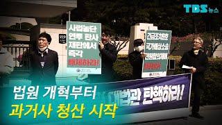 "[TBS 뉴스] 박정희 정권 피해자들 ""유신 사법부 심…"
