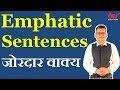 Emphatic sentences: जोरदार वाक्य