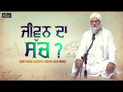 New Katha 2017 | Jivan Da Sach | Sant Baba Hardev Singh Lulo Wale | Fateh Records