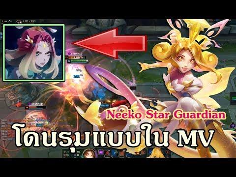 LOL - Neeko Star Guardian Prestige น้องกบสีทอง เพื่อนอย่าแจกเยอะเดี๋ยวแบกไม่ไหว !