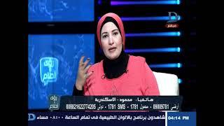 رؤي وأحلام| مع دينا يوسف بضيافة الدكتورة