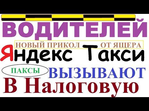 ЯНДЕКС ТАКСИ снова радует НАЛОГОВАЯ вызывает таксистов Пассажиры против водителей