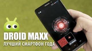 Motorola DROID MAXX - Лучший смартфон года! Обзор AndroidInsider.ru