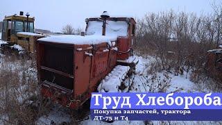 Покупка запчастей, трактора ДТ-75 и Т4