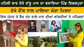 First Real Video Of Babbu Mann Village Ishqpura - Khant Wala Babbu Mann Images