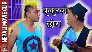 कुकुरको छोरा || Nepali Movie Clip || Lukamari