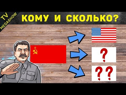 Кому и сколько был должен СССР