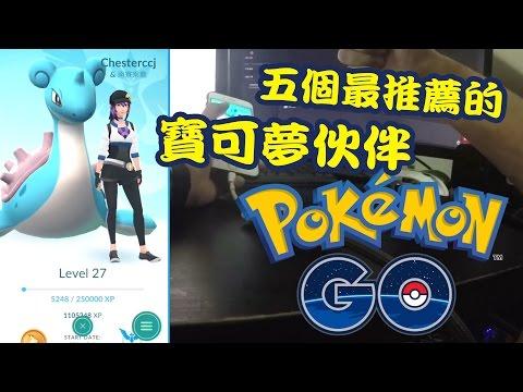 五個最推薦的寶可夢伙伴| 秋風自選排名(2) | Pokemon GO 精靈寶可夢GO