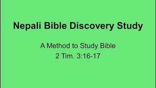 Nepali Bible Study  :  Discovery Method   (2 Timothy 3:16-17) screenshot 4