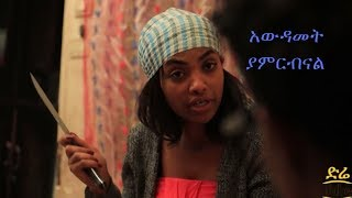 Ethiopia: አውደአመት - ያምርብናል | Awedeamet - Yamrebnal [Short New Ethiopian  Movie ] New Year 2011
