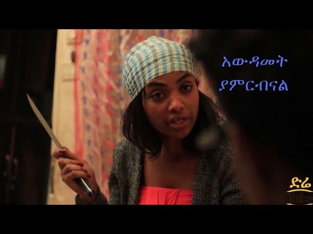 Ethiopia: ????? - ?????? [Short New Movie ] New Year 2011