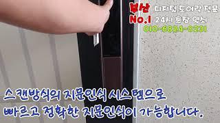 [010-6824-0231]부산 디지털 도어락 전문: …