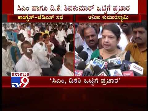 Ramanagara By-Election: CM HDK and DKShi Rally Together for Anitha Kumaraswamy