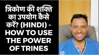 त्रिकोण की शक्ति का उपयोग कैसे करें? (Hindi) - H๐w to use the power of trines - Astrology Basics 133