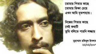 Rakibs Poem- LAZZAY - Bangla