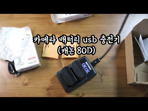 [ch.ETC] 카메라 배터리 usb 충전기 (캐논 80D) Dual USB Charger for Canon