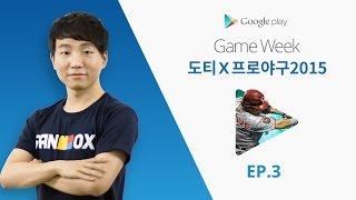 [Google Play Game Week] 도티X컴프야2015 EP 3: 한화팬 VS 롯데팬