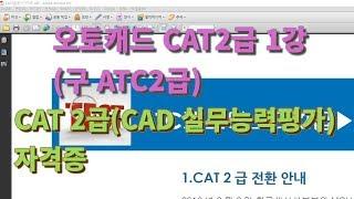 [오토캐드  CAT2급(구 ATC 2급) 1강] CAT…
