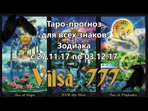 Таро-прогноз на неделю 27/11/17-03/12/17 для всех знаков Зодиака