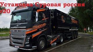Установка картыСуровая россия r20для етс 2 1.30