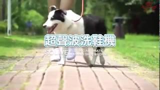 【超聲波洗鞋機】介紹影片