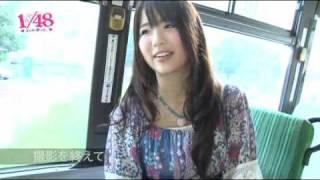 なっちゃんこと平嶋夏海のメイキング映像です.