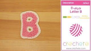 تعليم الكروشيه: حرف B - Learn how to Crochet: Letter B
