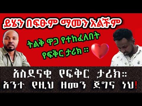 ይሄን በፍፁም ማመን አልችም! ትልቅ ዋጋ የተከፈለበት ለፍቅር የተከፈለ የማይታመን መስዋእትነት። #Sami_Studio #አስታራቂ #Ethiopia