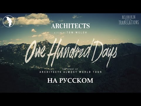 Architects - One Hundred Days (рус. озвучка)