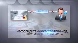 видео Правила безопасного использования банковской карты